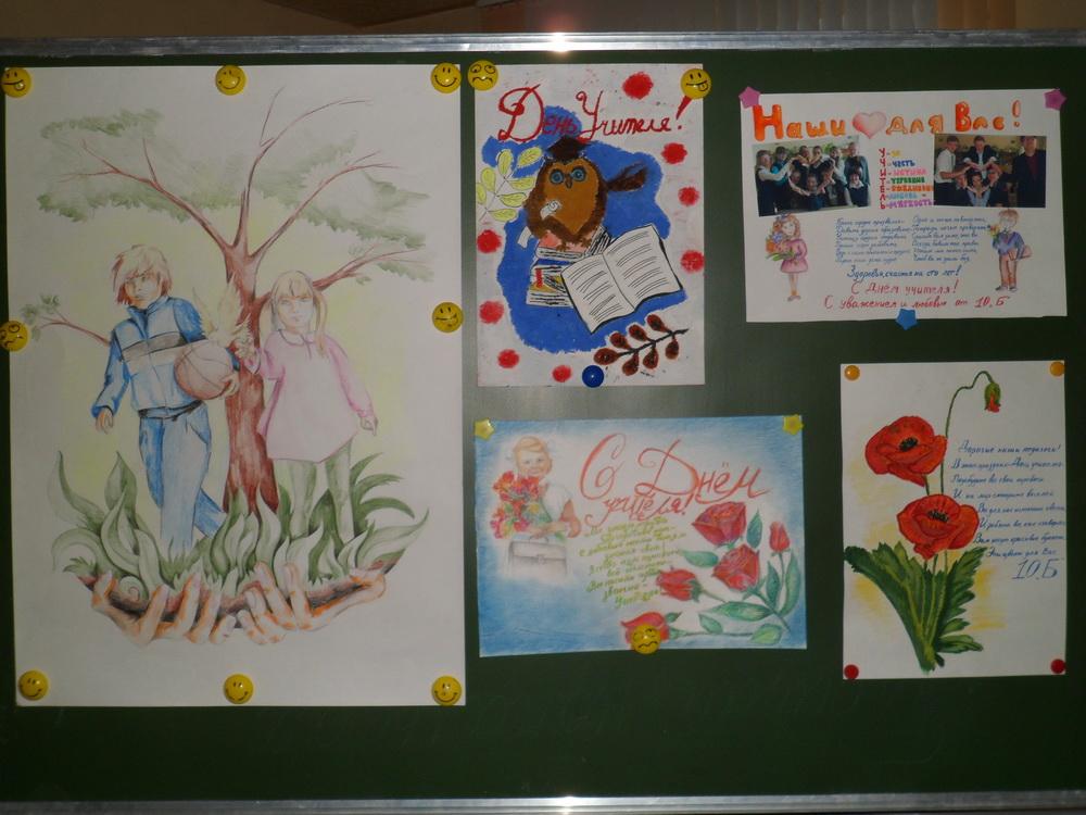 Поделки на конкурс учитель мой